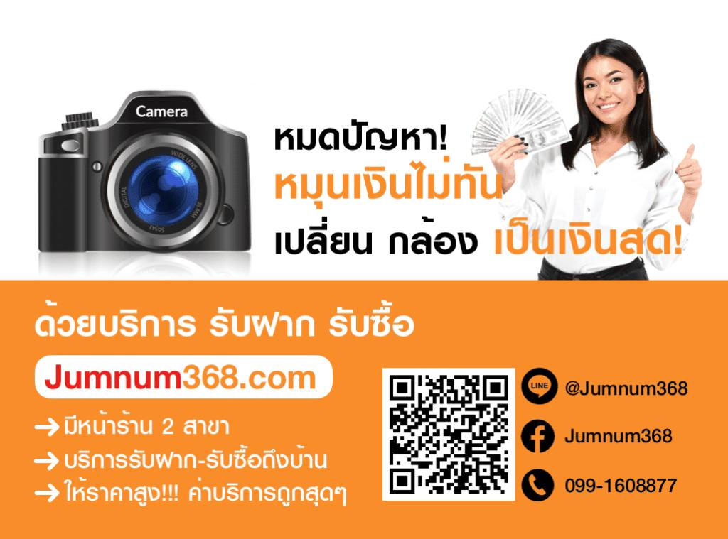 pawn camera canon nikon sony fuji