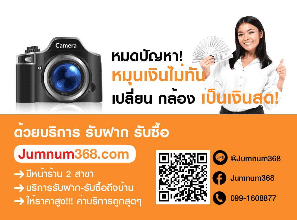 จำนำกล้อง ถ่ายรูป