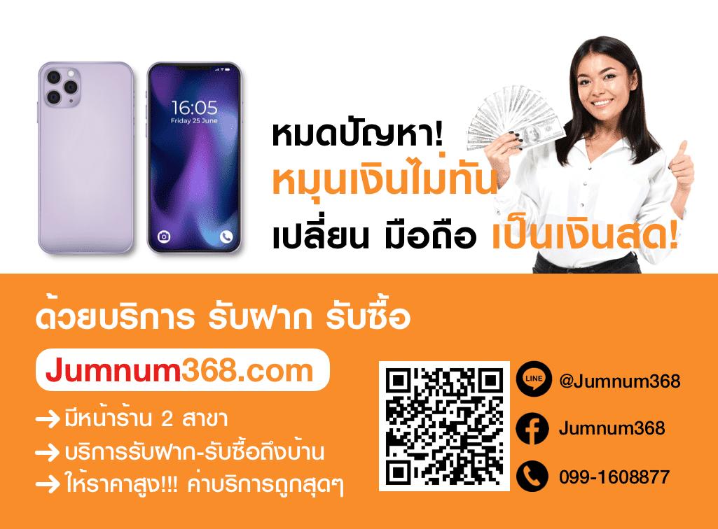 รับจำนำมือถือ iphone12promaxmini11xsmax